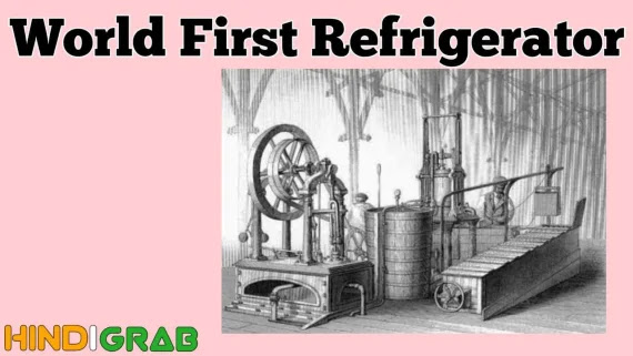 Fridge Ka Aavishkar Kisne Kiya - Who Invent Refrigerator in Hindi?