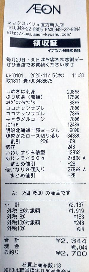 マックスバリュ 直方新入店 2020/11/5 のレシート