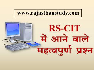 rscit-important-mcq-3-october-2021