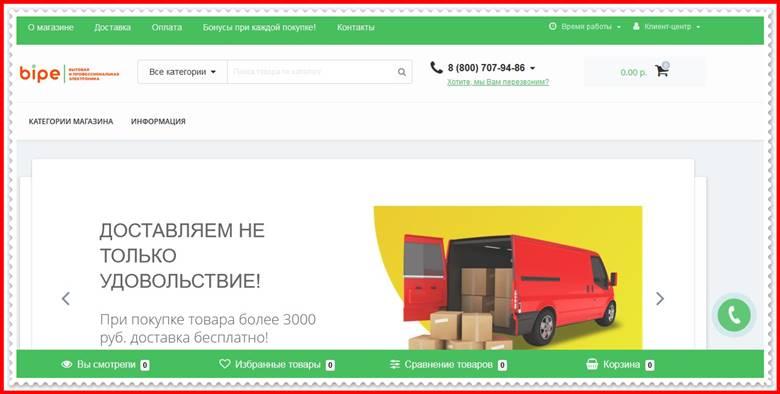 Мошеннический сайт bipe.ru – Отзывы о магазине, развод! Фальшивый магазин