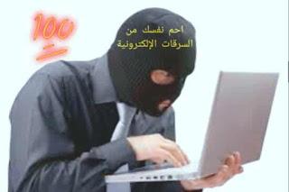 أهم طرق حماية أموالك من السرقات الإلكترونية