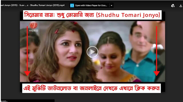শুধু তোমারি জন্য ফুল মুভি   Shudhu Tomari Jonyo (2015) Bengali Full HD Movie Download or Watch   Ajs420