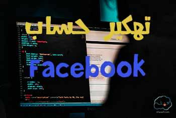 إختراق أو تهكيرحساب فيس بوك (Facebook) ... كيف يتم ذلك ؟