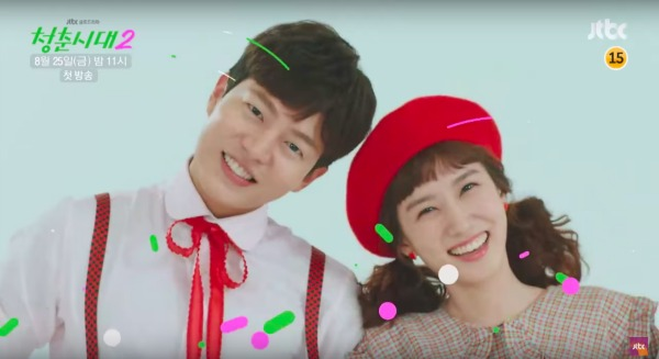 Age Of Youth 2 [Dorama]
