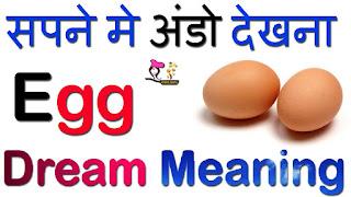 सपने में अंडे देखना