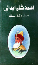 Ahmad Shah Abdali Urdu Islamic PDF Book Free Download