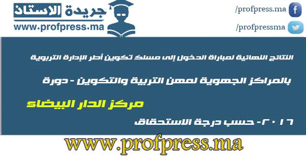 مركز الدار البيضاء:النتائج النهائية لمباراة الدخول إلى مسلك تكوين أطر الإدارة التربوية 2016