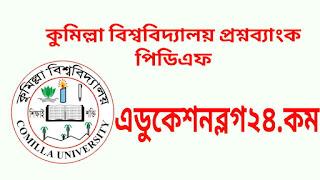 কুমিল্লা বিশ্ববিদ্যালয় প্রশ্নব্যাংক PDF | Cou Question Bank Pdf Download | কুবি প্রশ্নব্যাংক PDF