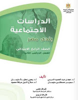 تحميل كتاب الدراسات الاجتماعية للصف الرابع الابتدائى الترم الثانى