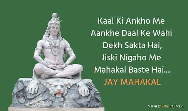 Happy Mahashivratri 2020 - Best mahashivratri Quotes, Status, Shayari