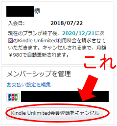 Kindle Unlimited解約・退会手順その2