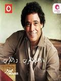 Mohamed Mounir-Ya Ahl El Arab W El Tarb