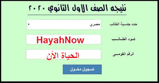 نتيجة امتحان الترم الثاني للصف الأول و الثاني الثانوي في جميع محافظات مصر للعام 2020 على موقع الوزارة