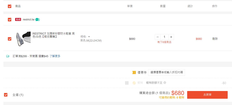 【蝦皮購物shopee】折扣碼/優惠券/折價券/coupon 8/16更新