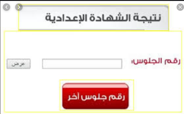 رابط نتيجه الشهاده الاعداديه بمحافظه بورسعيد الترم الاول 2020 برقم الجلوس