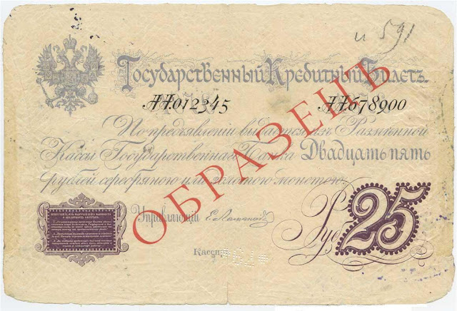 Russia State Credit Note 25 Rubles banknote 1876 White Pound Sterling