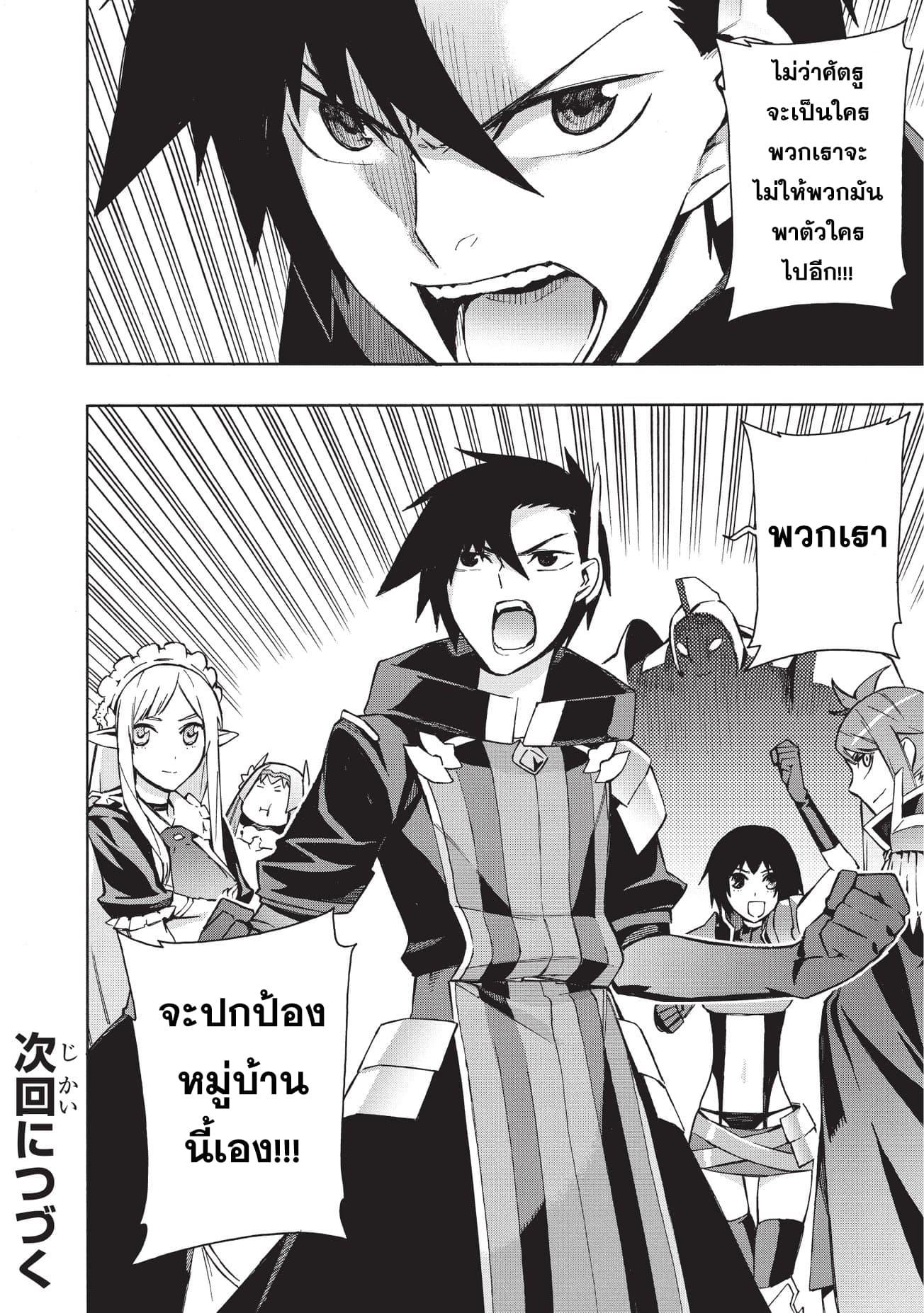 อ่านการ์ตูน Kuro no Shoukanshi ตอนที่ 29 หน้าที่ 23