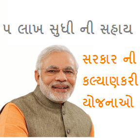 GUJARAT GOVERNMENT ALL SCHEMES