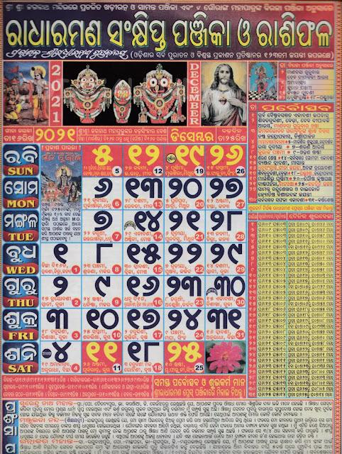 Odia Radharaman Panjika Calendar 2021 December