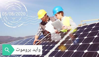 مهندس طاقة شمسيه وظائف