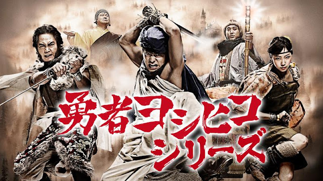Download Dorama Jepang Yuusha Yoshihiko to Maou no Shiro Batch Subtitle Indonesia