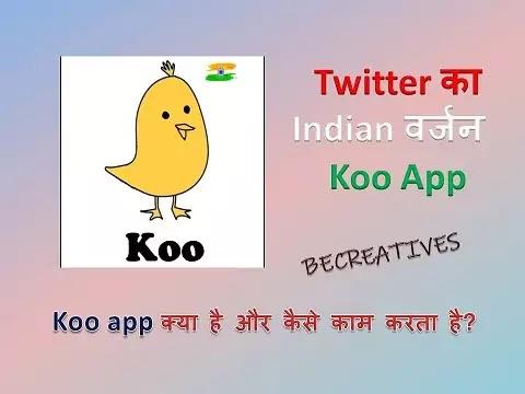 koo app kya hai? और koo app को कैसे use करे ?