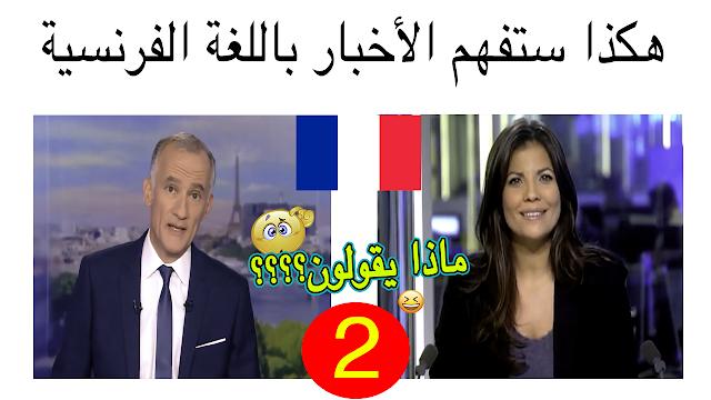 Apprendre la langue française Partie 2 تعلم الفرنسية من الصفر هكذا ستفهم الأخبار بالفرنسية الجزء الثاني 2
