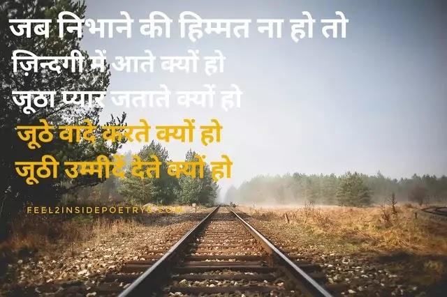 2020 Ki Best- Latest Shayari, दिल को छू जाने वाली शायरी,  hearttouching shayari on love-feel2insidepoetrys.com