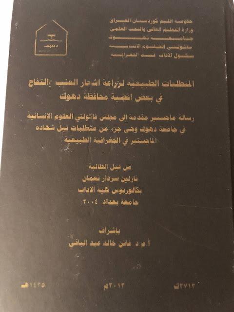 الامكانيات الجغرافية لصناعة النفط والغاز في محافظة الانبار- رسالة ماجستير .pdf