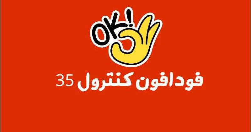 كود تجديد باقة فودافون 35 مصر 2021