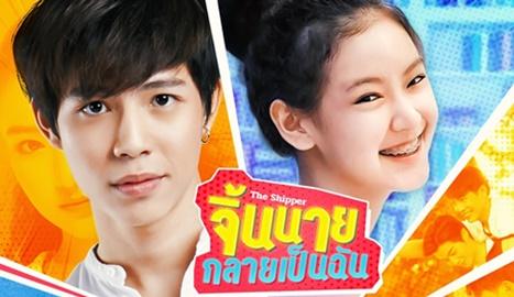 the shipper thai drama