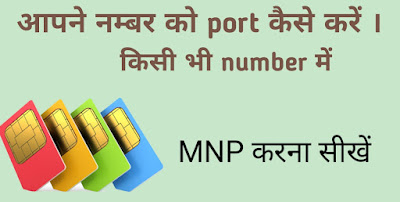 Porting mobile number