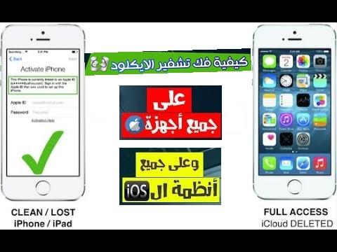 اجدد الحلول لمشكلة الايكلود لهواتف الايفون Unlock iCloud
