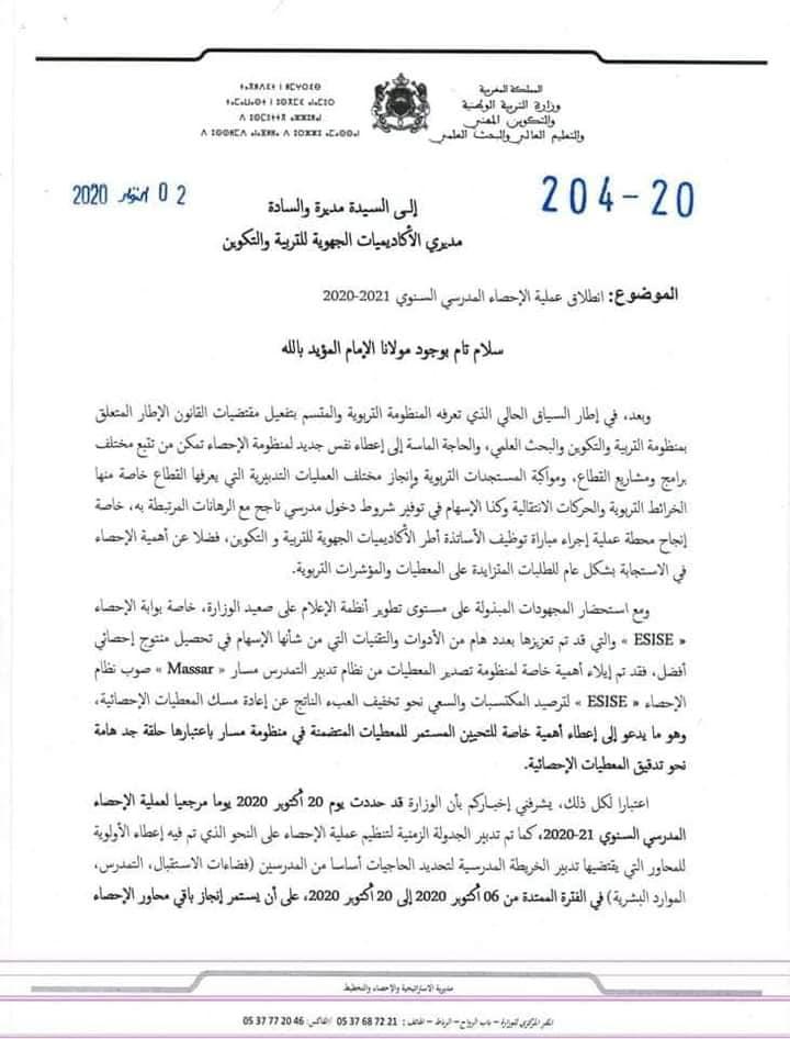 انطلاق عملية  الإحصاء المدرسي السنوي لموسم 2021-2020