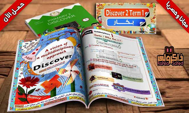 مذكرة ديسكفر الصف الثاني الابتدائي,منهج Discover الصف الثاني الابتدائي,discover primary 2,منهج ديسكفر للصف الثاني الابتدائي,شرح منهج discover للصف الثاني الابتدائي