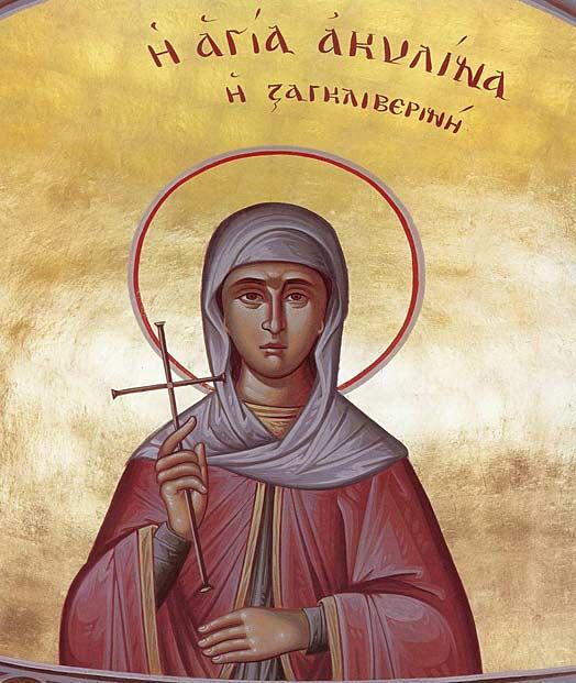 Αγία Ακυλίνα 27 Σεπτεμβρίου