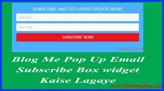 Blog Me Pop Up Email Subscribe Box widget Kaise Lagaye puri jakari hindi me
