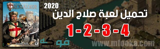 تحميل لعبة صلاح الدين القديمة كاملة للكمبيوتر النسخة الاصلية 2، 4 برابط واحد مباشر من ميديا فاير