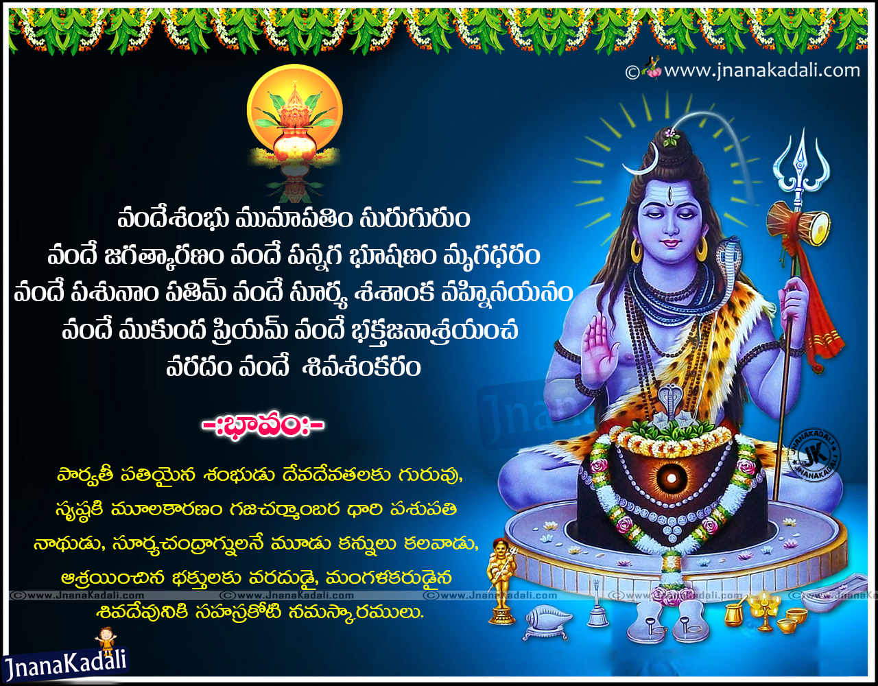 Lord Shiva Songs Om Vande Shambum Umapathim Sloka With Meaning Lord Shiva Hd Png Wallpapers Jnana Kadali Com Telugu Quotes English Quotes Hindi Quotes Tamil Quotes Dharmasandehalu
