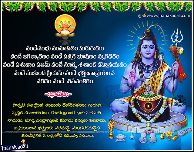 Vande Shambhum Umapathim slokam with meaning in telugu,Om Namah Shivaya chanting,Shiva Mantra for Monday Hindu Devotional,Lord Shiva Songs,Om Vande Shambum Umapathim lyrics in telugu,Shiva Panchakshari Stotram,lord shiva Slokas And Stotras with lord shiva hd wallpapers,lord Siva Stotras Pdf Files,Mahashivarathri pooja vidhanam, vande shambhu umapathim lyrics with meaning