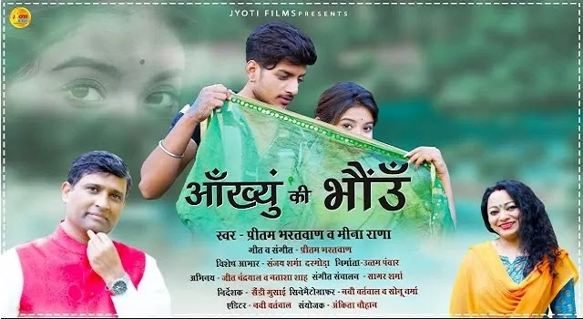 Aankhyon Ki Bhoun Song Mp3 Download - Pritam Bhartwan, Meena Rana
