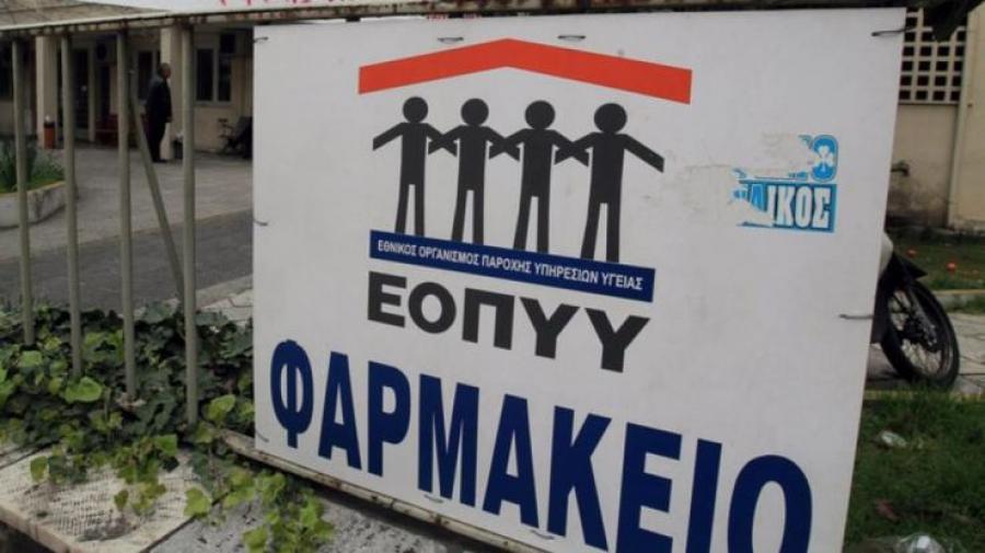 eopyy-farmaka