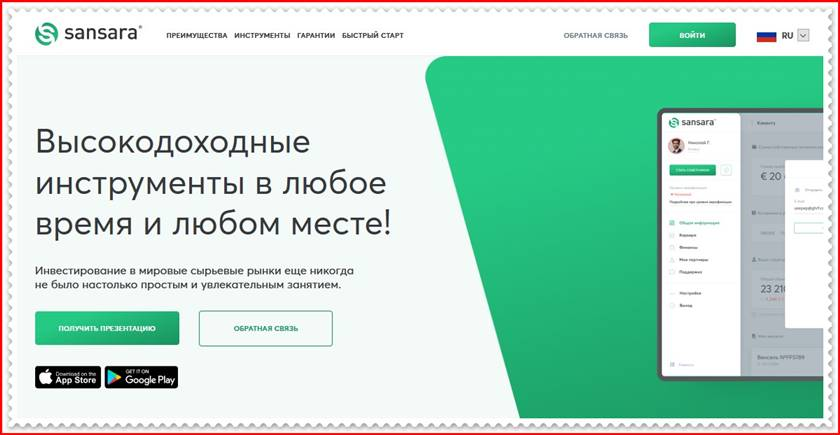 Мошеннический сайт sansara.group – Отзывы, развод, платит или лохотрон? Мошенники