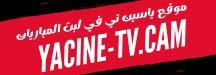 yacine-tv - موقع ياسين تيفي لبث المباريات ومشاهدة اهم مباريات اليوم بث مباشر
