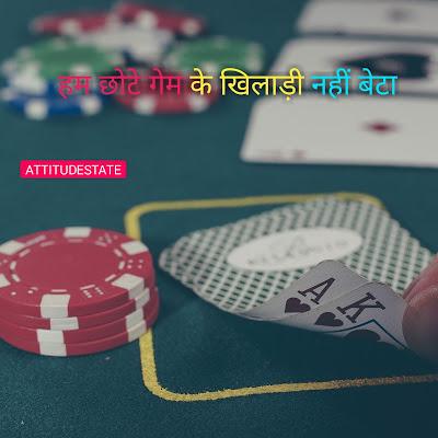 game status in hindi