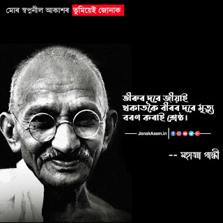 best mahatma gandhi quote | Quote in assamese