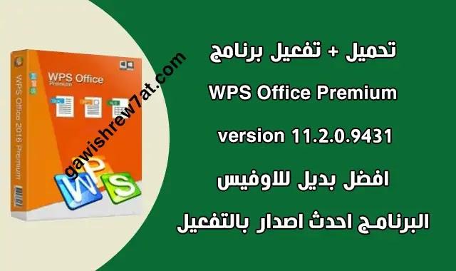 تحميل وتفعيل برنامج WPS Office Premium 11.2.0.9431 بديل الاوفيس كامل بالتفعيل.
