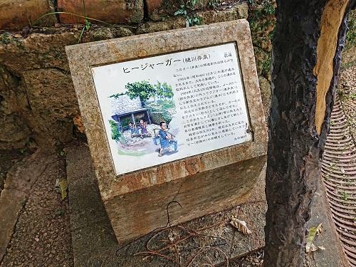 ヒージャーガー(樋川井泉)の説明板の写真