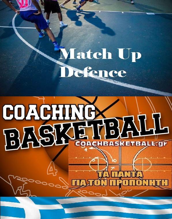 Η αμυνα προσαρμογής στο μπάσκετ ( match up )