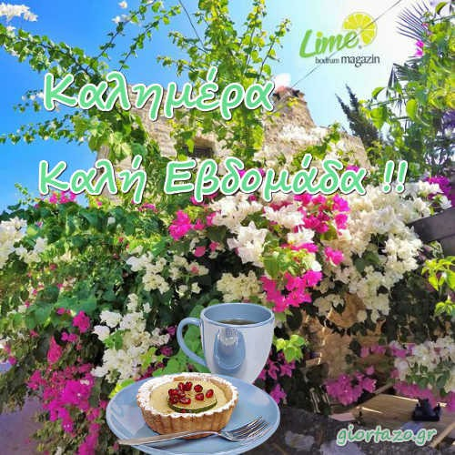 Καλημέρα Καλή Εβδομάδα Με Όμορφα Τοπία giortazo